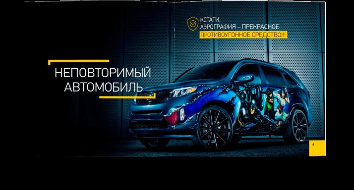 """Большое изображение """"Аэрография"""""""
