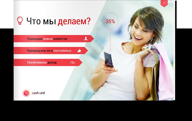 """Большое изображение """"Единая мобильная система увеличения продаж"""""""