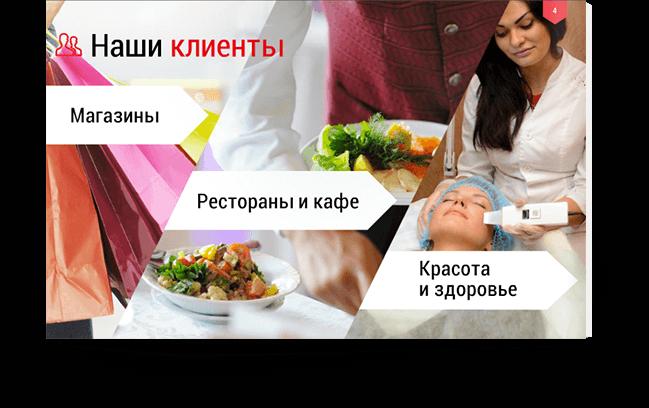 """Изображение 2 """"Единая мобильная система увеличения продаж"""""""
