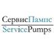 Логотип ServicePumps